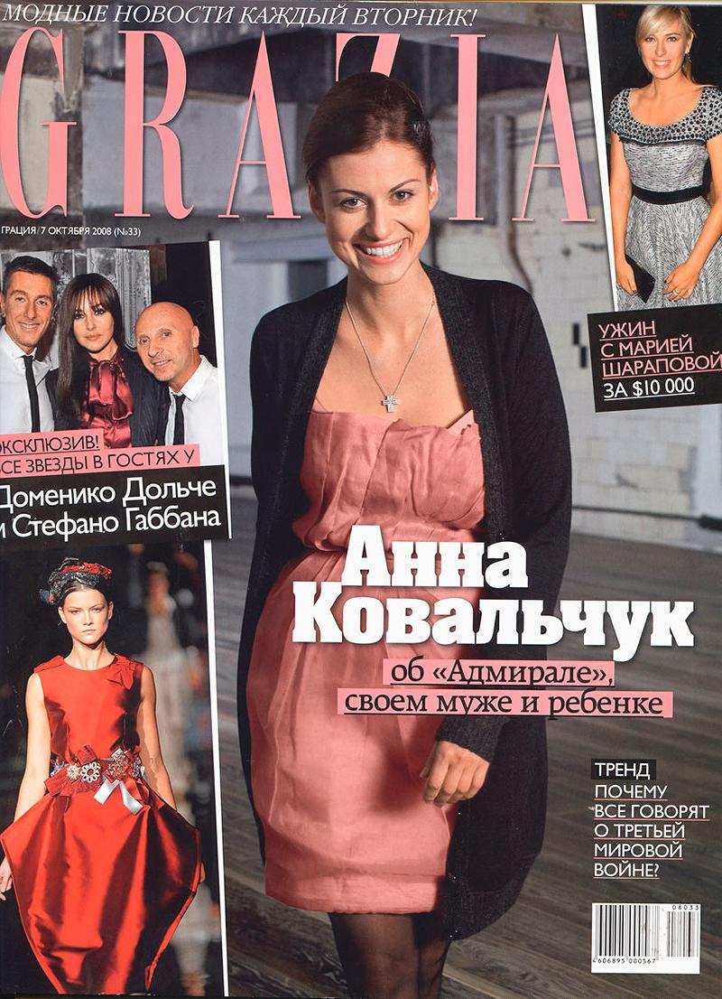 Анна ковальчук фото для журнала
