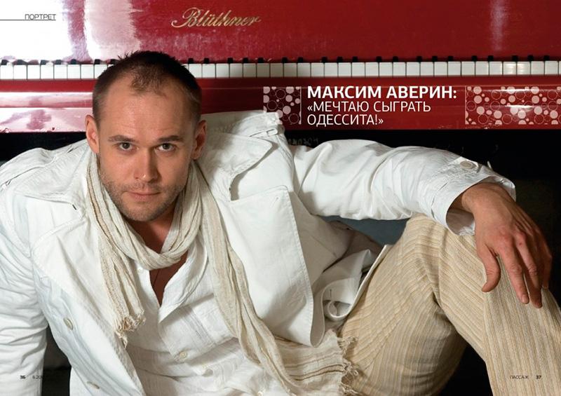 Максим Аверин - 63 лучших, качественных фото из фотосессий разных лет
