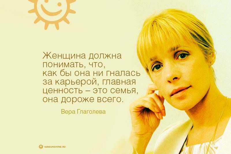 70 лучших фото Веры Глаголевой, ее мужей, дочерей и внучек