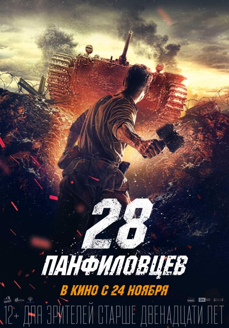 """""""28 панфиловцев"""": актеры и их роли, сюжет, содержание, отзыв"""