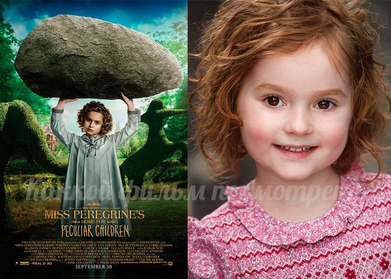 Дом странных детей мисс перегрин фото актеров